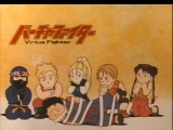 [hSa] Virtua Fighter Episode 31
