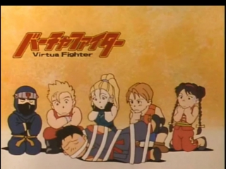 [hSa] Virtua Fighter Episode 31