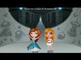 «Аватария» под музыку Фатима - Солнце и прибой, жаркий танец кружит нас с тобой (ламбада)  . Picrolla
