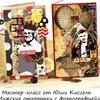 """21/02 в 12-00 МК """"Открытка для мужчины"""" от Юли К"""