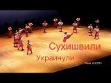 грузинский ансамбль Сухишвили - Украинули (украинский Гопак) 08.03.2014
