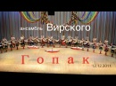 ансамбль П.П. Вирского (Украина) - Гопак (22.12.2011)