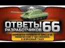 Ответы Разработчиков 66. Немецкая ПТ10 Grille 15, мифический Е-100 Krokodil и фэйковый Tiger.