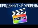Монтаж видео в FCPX. Продвинутый уровень - цветокоррекция
