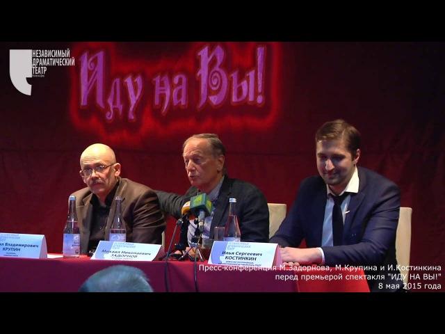 пресс-конференция Михаила Задорнова перед премьерой Иду на Вы!