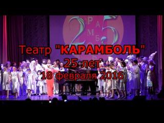 Театр Карамболь. 25 лет. Полная версия