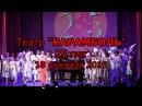 2016 Театр Карамболь 25 лет Полная версия