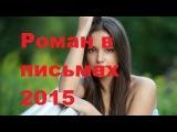 Роман в письмах 2015  Русские мелодрамы 2015 смотреть фильм кино $$$ драма онлайн