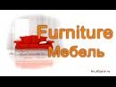 Английские слова Мебель English words Furniture and Interior Английский для начинающих