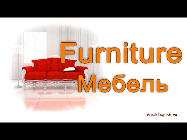 Английские слова - Мебель English words - Furniture and Interior. Английский для начинающих