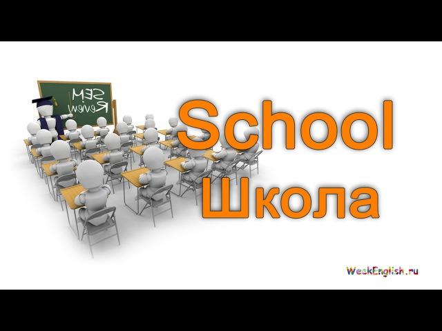 Учим английские слова - Школа English words - School