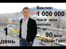 Виклик 1000000 за 90 днів онлайн - 1 день Роман Грет