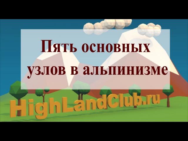 Пять основных узлов в альпинизме HighLandClub.Ru
