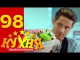Кухня - 98 серия (5 сезон 18 серия) [HD]