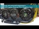 Адаптер для внешней видеокарты EXP GDC Laptop External PCI-E Graphics Card