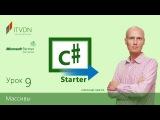 Обучение C (c sharp) для начинающих. Часть 9. Массивы.