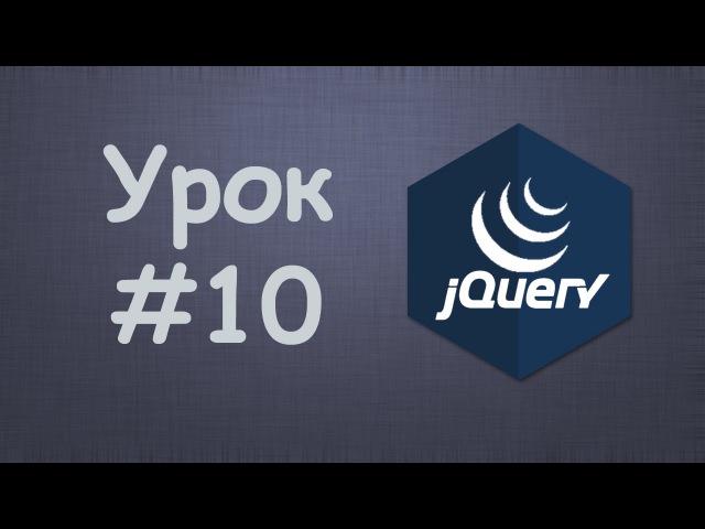 Изучаем jQuery   Урок №10 - Завершение работы над формой