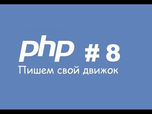 [PHP] Пишем свой движок с полного нуля. Часть 8 (Куки, авторизация)