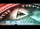 Тайны Мирового Порядка - ч.5 Новый Мировой Порядок