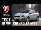 Тест драйв Шевроле Авео 2015. Видео обзор Chevrolet Aveo