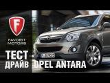 Тест драйв Opel Antara 2015. Видео обзор Опель Антара