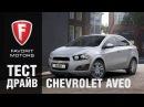 Тест драйв Шевроле Авео 2015 Видео обзор Chevrolet Aveo