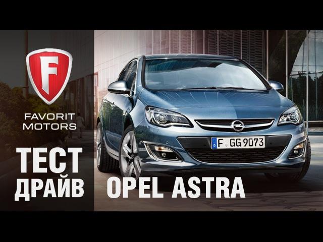 Тест драйв Opel Astra J 2015 Видео обзор Опель Астра Хэтчбек