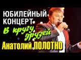 Анатолий Полотно - В кругу друзей (Видео-концерт)
