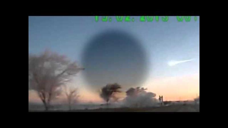 НЛО сбивает метеорит в Челябинске Нас спасли Видео с авто регистраторов