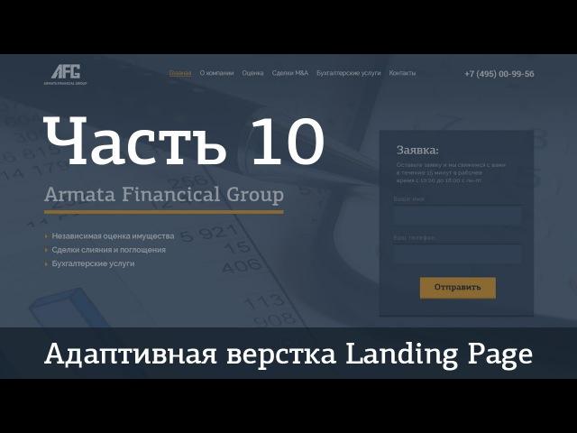 Адаптивная верстка Landing Page. Джедай верстки 5. Часть 10. Секция Как мы работаем