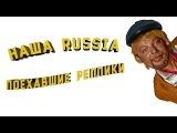 Наша Russia - Поехавшие реплики  RYTP