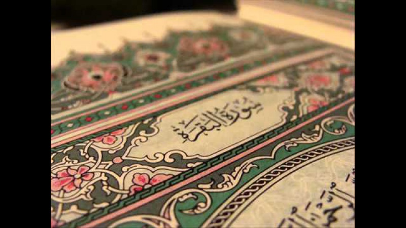 سورة البقرة كاملة | القارئ أحمد العجمي