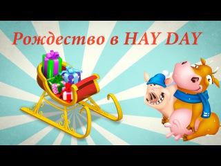 Волшебные сани (Magical sleigh) в Hay Day