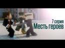 Minecraft сериал: Месть героев 7 серия. (Minecraft Machinima)