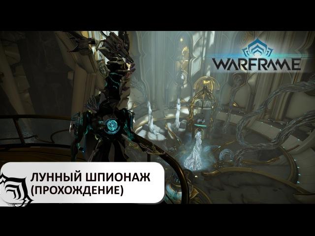 Warframe: Лунные шпионажи - Как проходить миссии шпионажа на Луне (Мини-гайд) часть по...