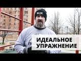 Подтягивания на турнике по Голтису - [Сергей Бадюк]