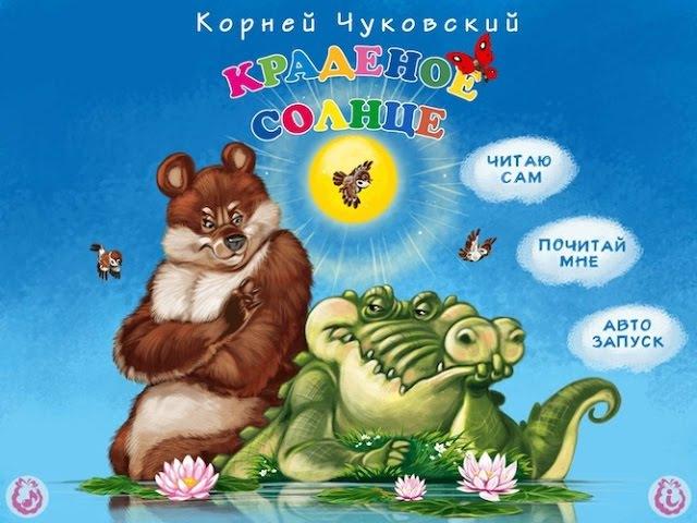 Краденое солнце Корней Чуковский мультфильм книга для детей Сказка в стихах