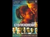 Пол Хаггис - Столкновение / Crash (2004) Мэтт Диллон, Сандра Буллок, Брендан Фрейзер