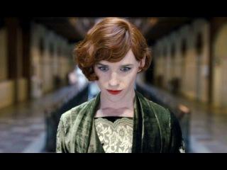 Девушка из Дании - Официальный русский трейлер HD (2016)