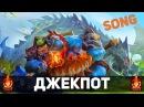 Ogre Magi - ДЖЕКПОТ! [Song] [reggae]