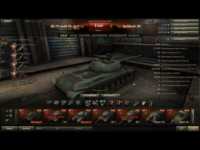 World of Tanks Обзор 0.8.2 WZ-111 Model 5A