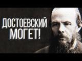 Достоевский МОГЕТ!