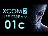 Прохождение XCOM2: 1 стрим, серия