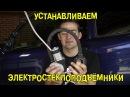 S05E05 Устанавливаем электростеклоподъёмники BMIRussian