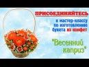 Букет из конфет Весенний каприз Приглашение на МК