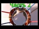 Ремонт электроинструмента Перемотка статора катушек возбуждения часть2