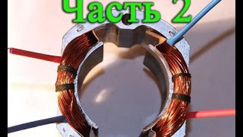 Ремонт электроинструмента. Перемотка статора (катушек возбуждения) часть2.