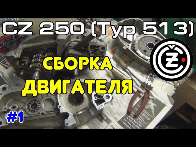 CZ 250: Сборка двигателя