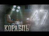 Корабль: 21 (47) серия