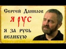 Сергей Данилов. Древнеславянский язык - буквица. Открывает глаза на некоторые вещи.
